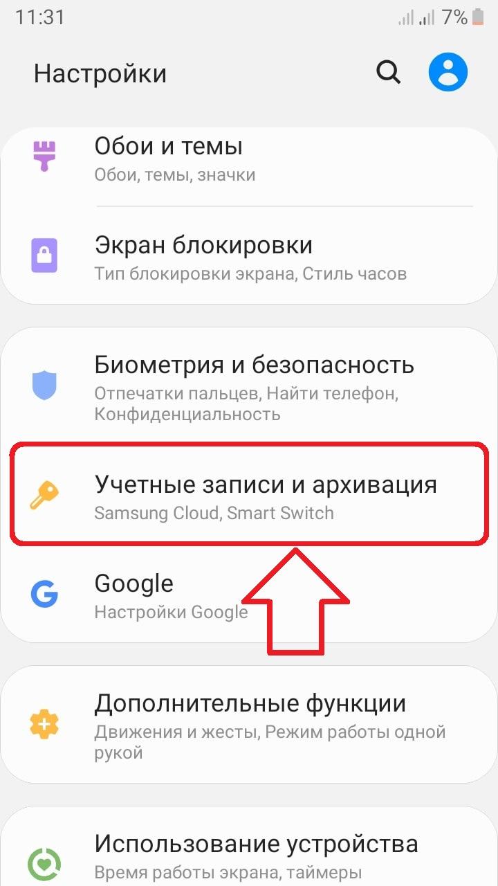 учётные записи андроид