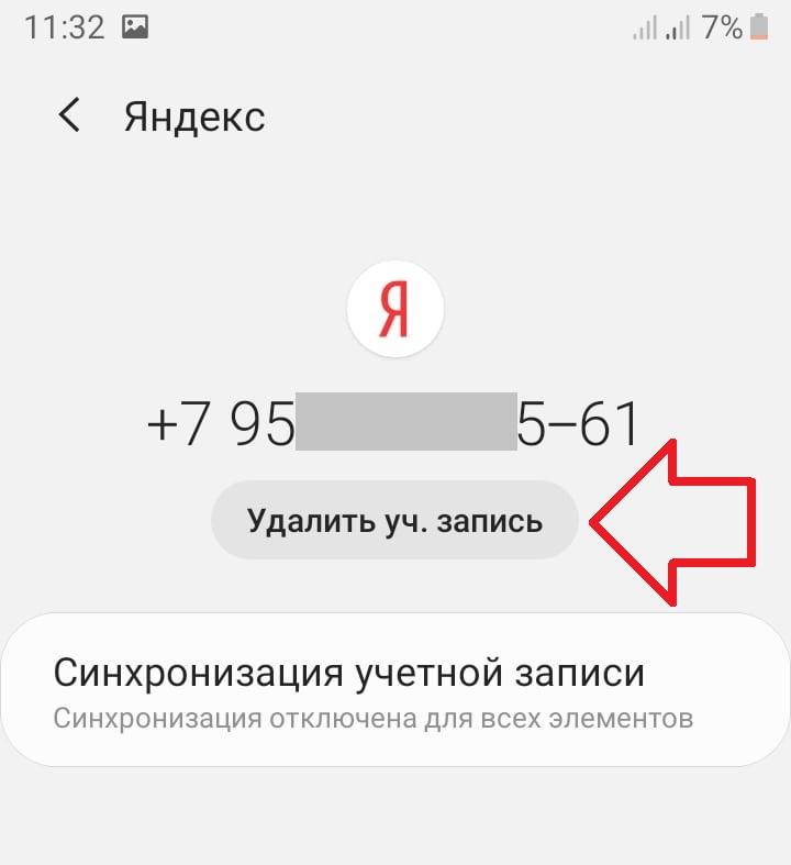 удалить аккаунт телефон