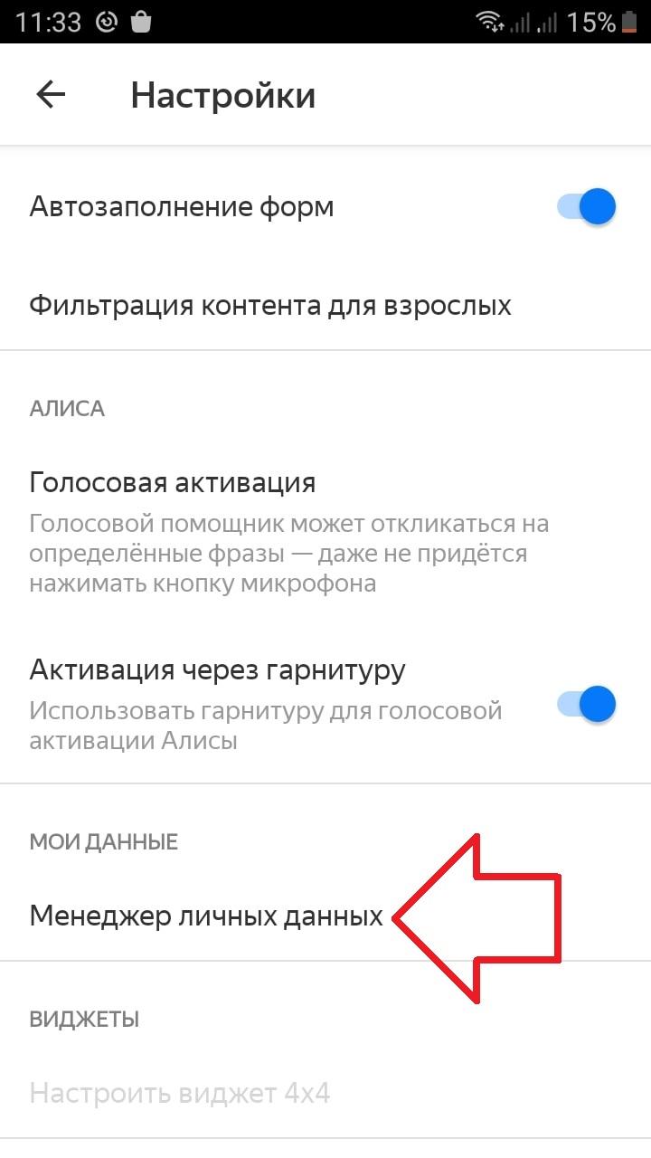 менеджер личных данных Яндекс