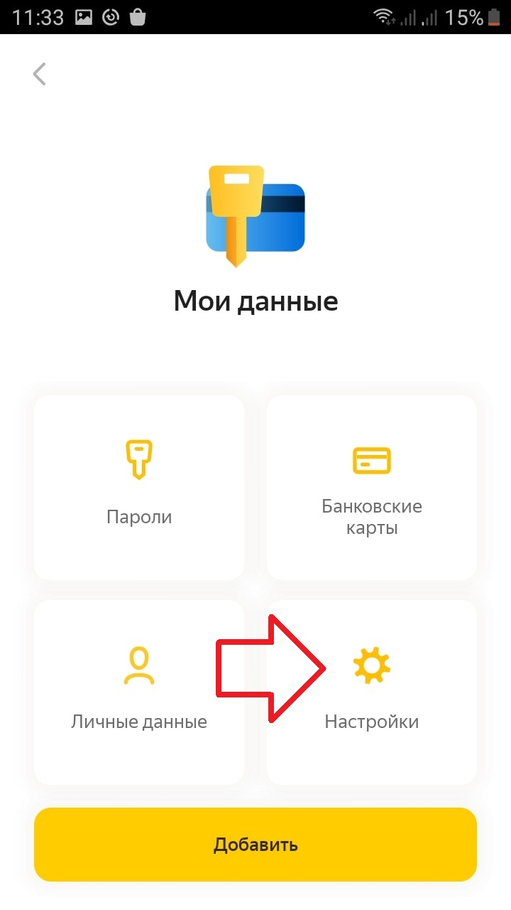личные данные Яндекс