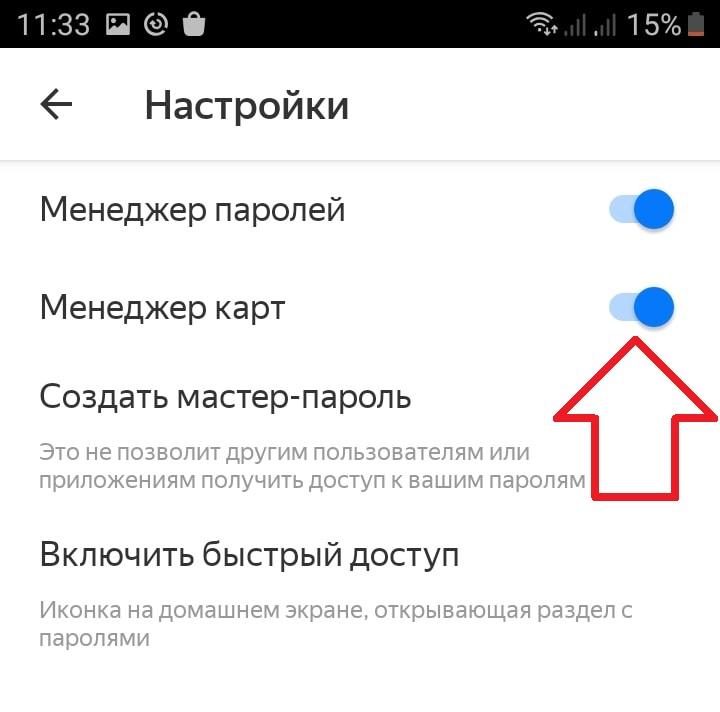 мастер-пароль Яндекс телефон