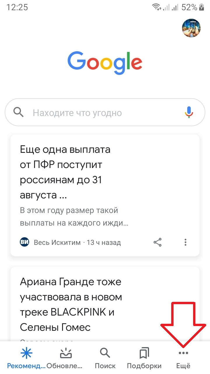 приложение гугл андроид