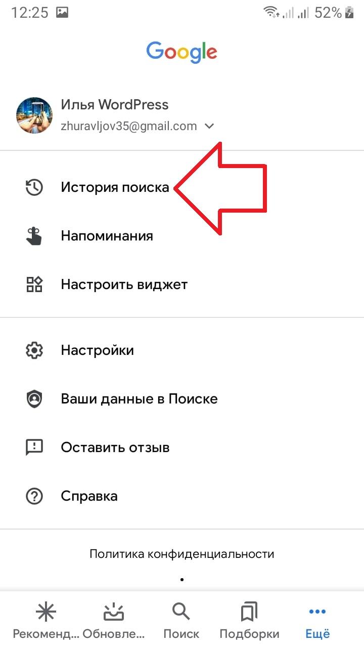 история запросов гугл