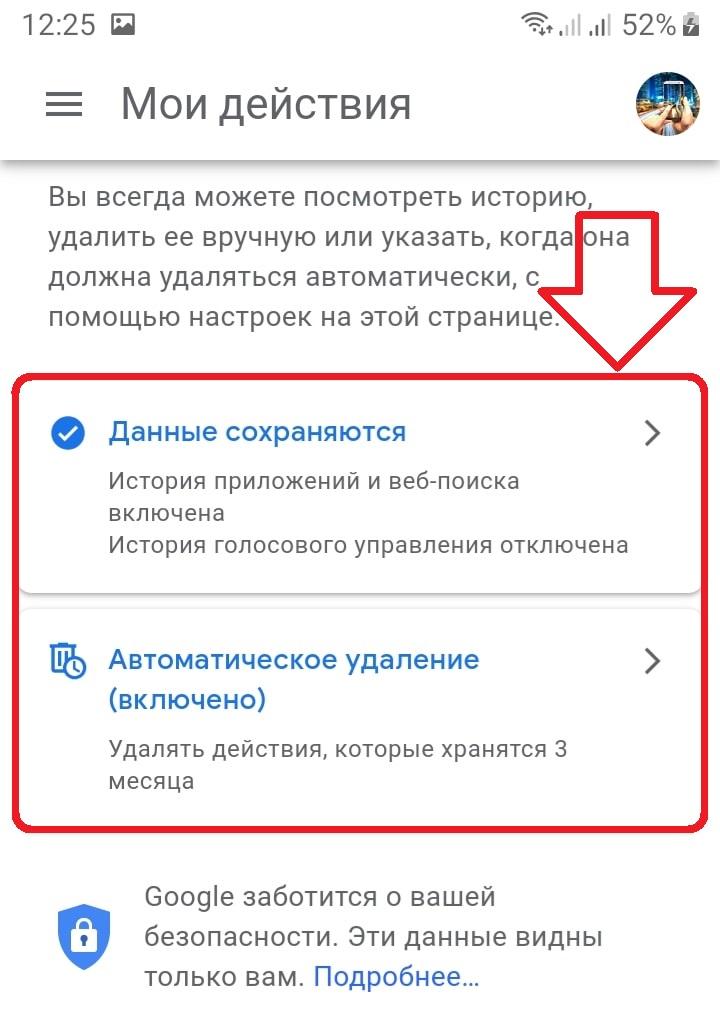 сохранение данных гугл