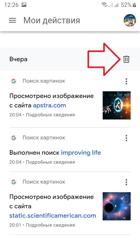 удалить историю гугл