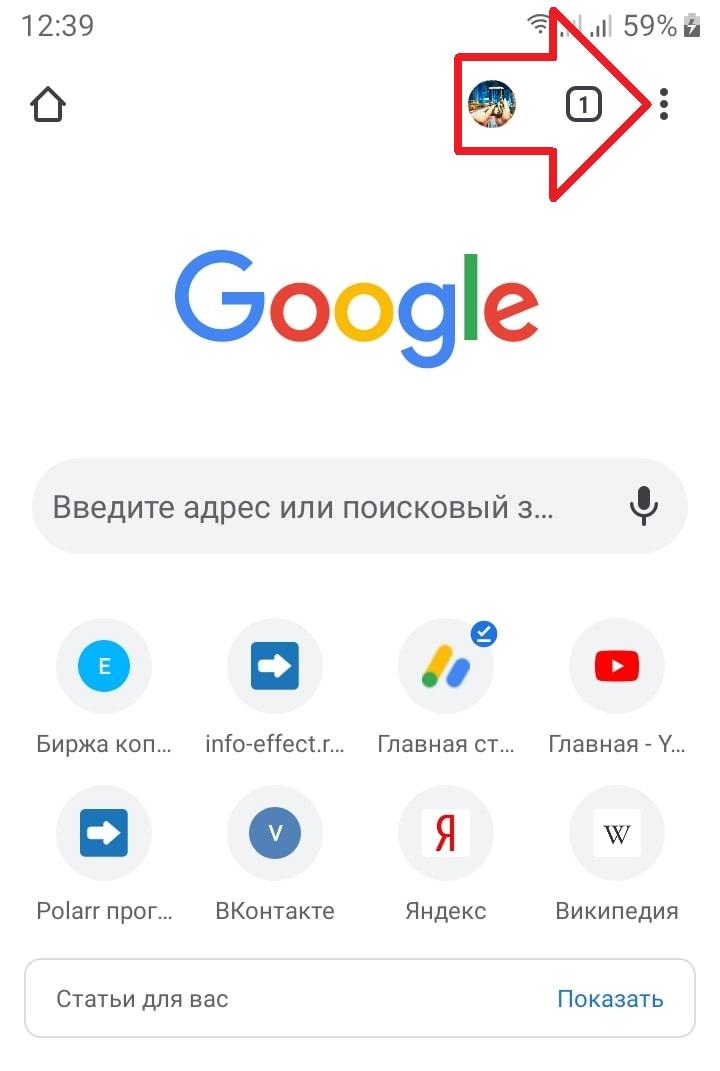 браузер гугл телефон