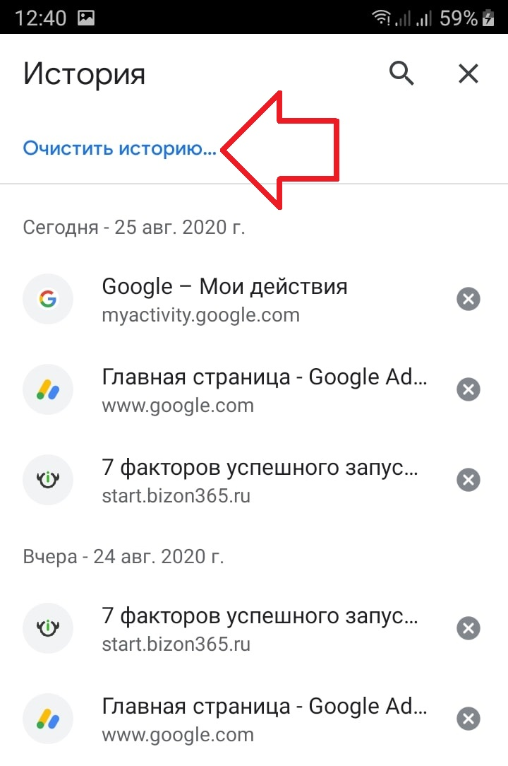 очистить историю гугл