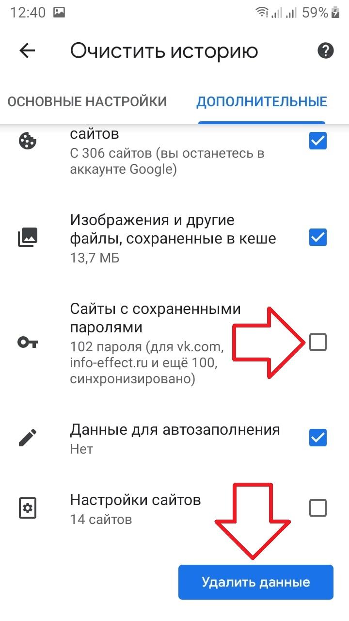 удалить данные гугл