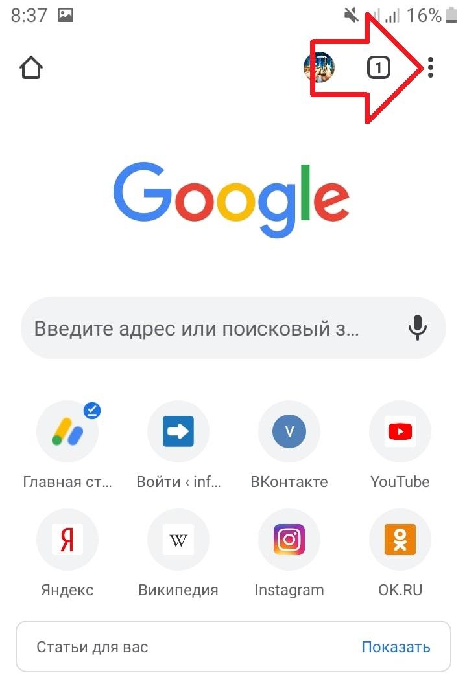 гугл меню