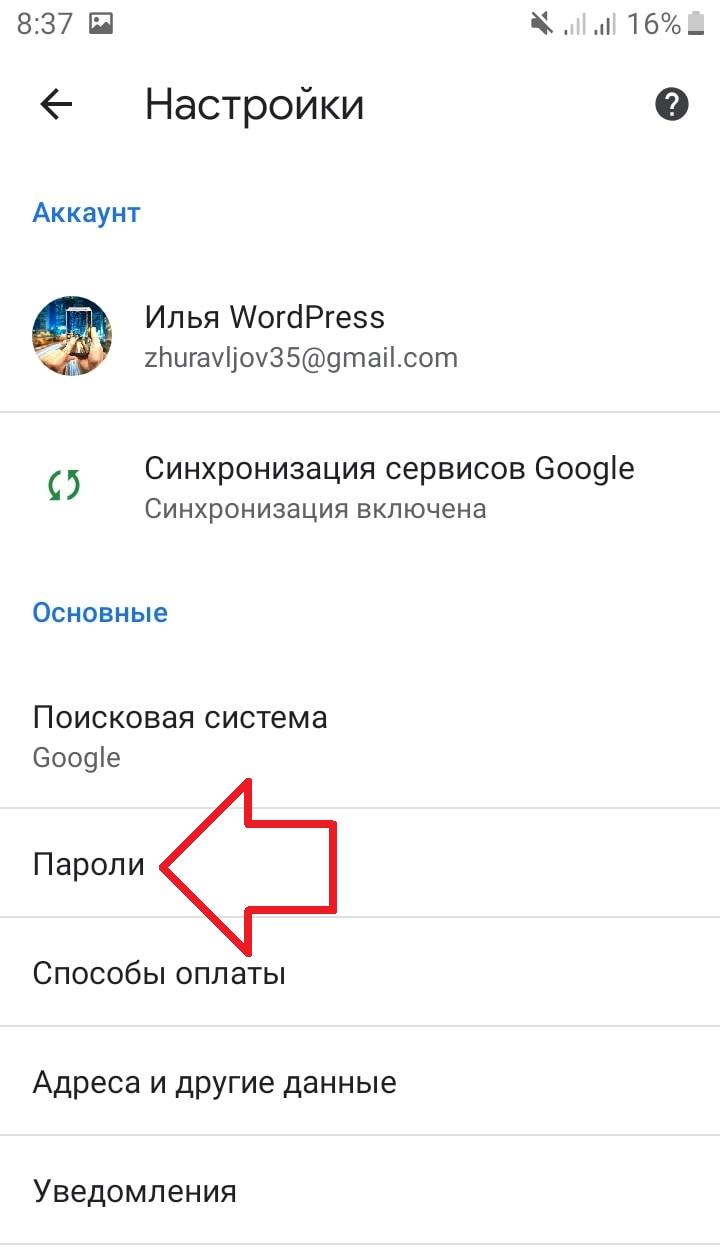 пароли гугл андроид