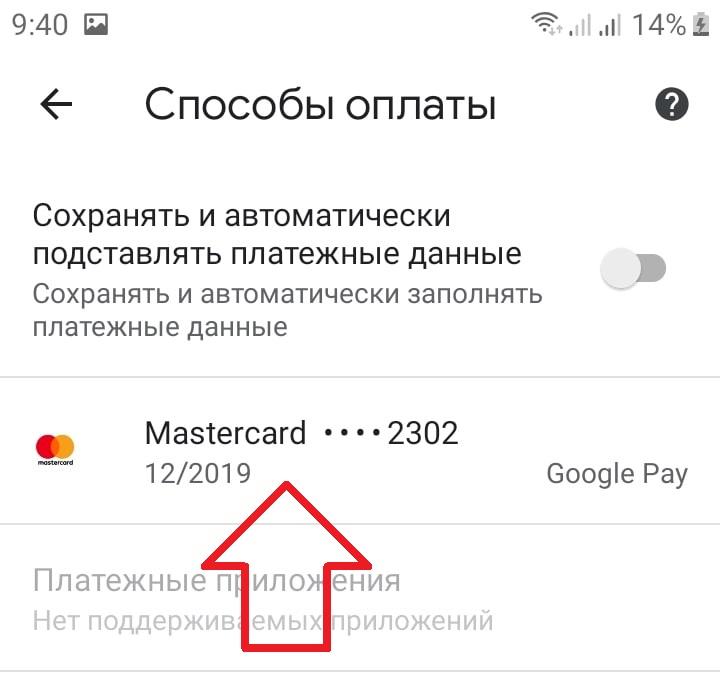 банковские карты гугл