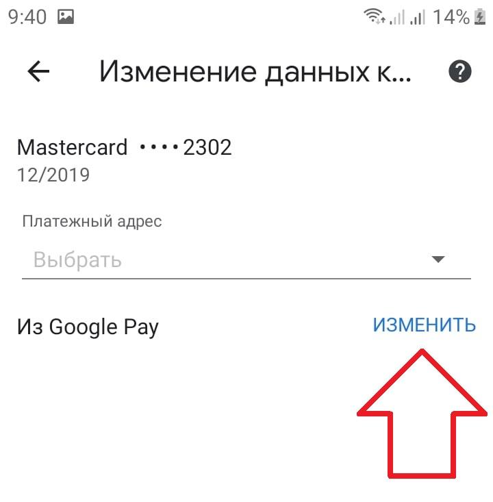 изменить платёжные данные гугл