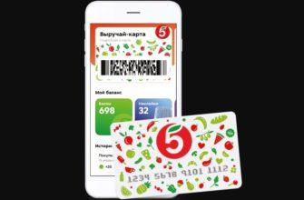 карта пятёрочка смартфон мобильное приложение