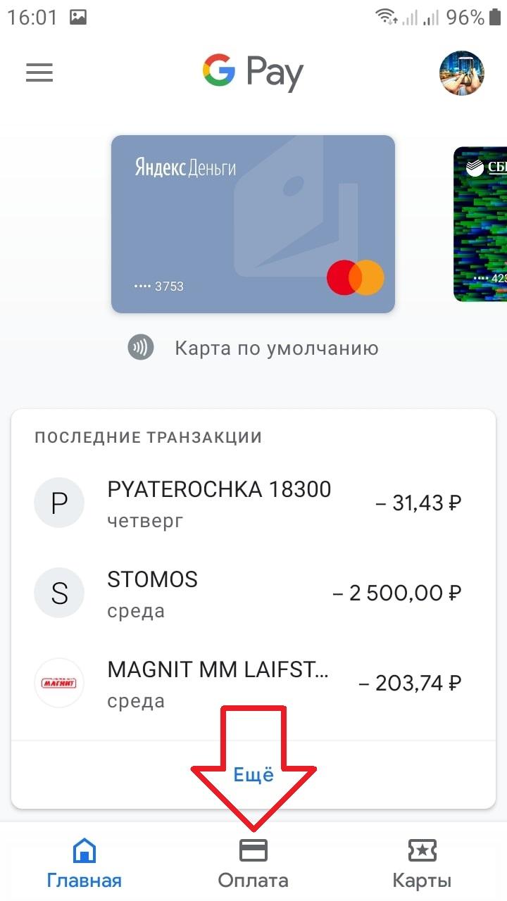 оплата андроид