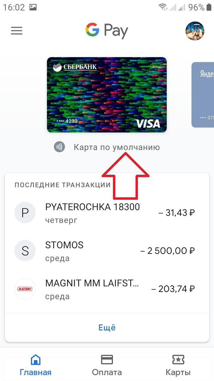 карта для оплаты гугл пэй андроид