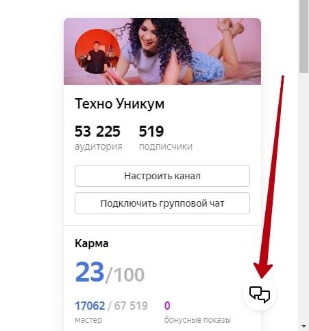 Яндекс Дзен помощь