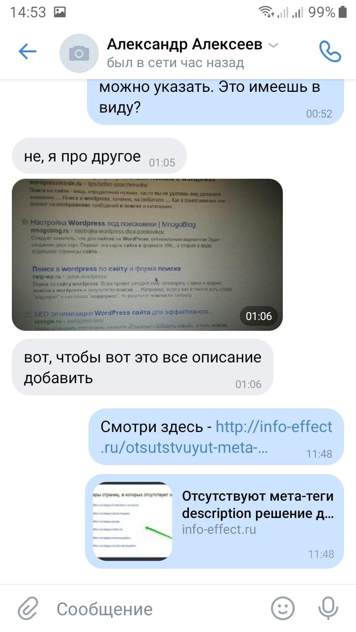 сообщения вк