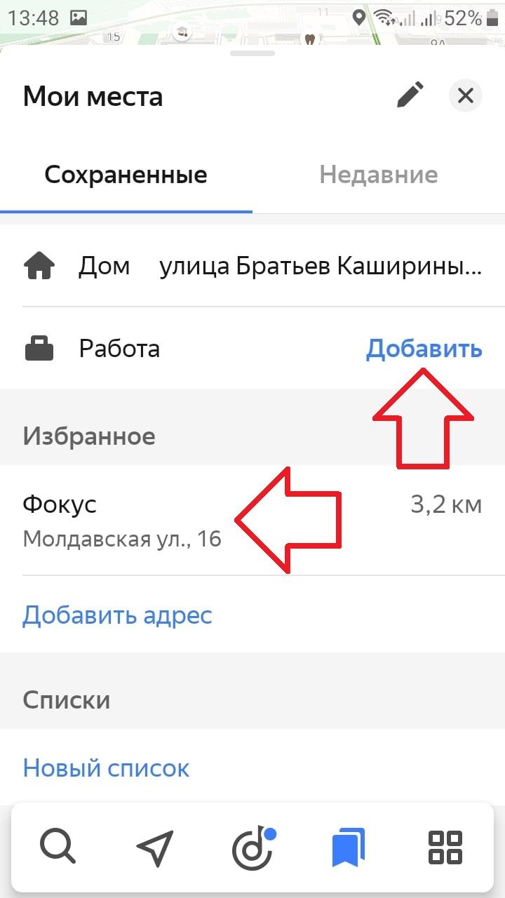 адрес навигатор Яндекс