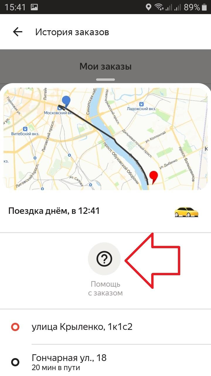 помощь такси