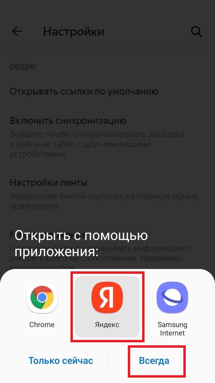 яндекс андроид