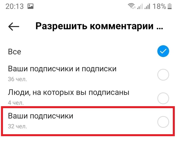 скрыть комментарии инстаграм
